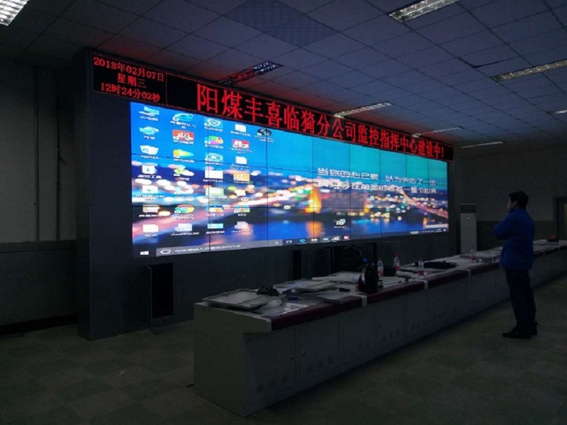Shanxi Yangmei Fengxi Command Center Project