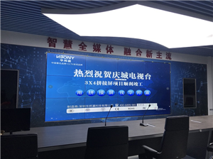 LCD splicing screen project of Qingcheng TV Station in Gansu Province