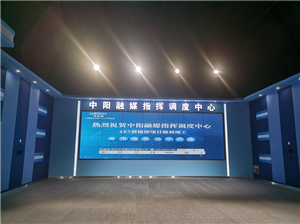 Splicing Screen Project of Rong Media Center in Zhongyang County, Shanxi