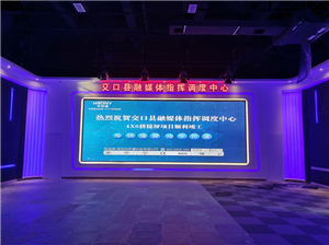 Splicing screen project of Rong Media Center in Jiaokou County, Shanxi